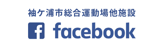 袖ヶ浦市相互運動場他施設公式facebookページ