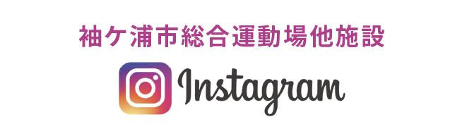 袖ヶ浦市相互運動場他施設公式Instagram