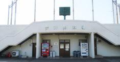 今井野球場